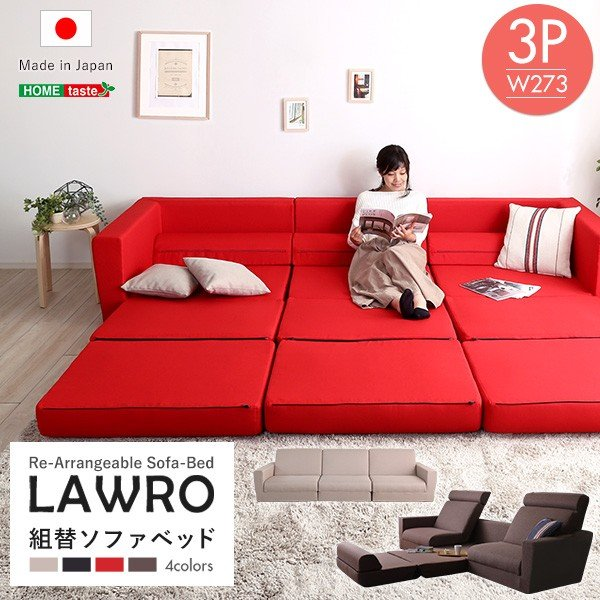 組み換え自由 ソファベッド 3P Lawro -ラウロ- ポケットコイル ポケットコイル 3人掛 ソファベッド 日本製 ローベッド カウチ