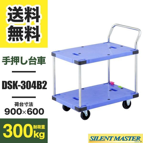 台車 DSK-304B2 DSK-304B2 DSK-304B2 2段式 樹脂製 静音タイプ スペシャルブレーキ付 耐荷重300kg ed2