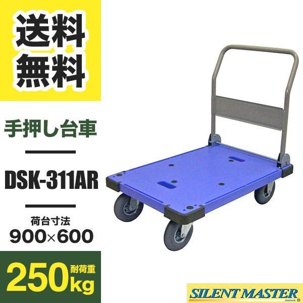 台車 DSK-311AR 折りたたみ 樹脂製 静音タイプ エアタイヤ 耐荷重250kg