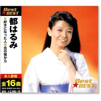 都はるみ ベスト (CD)|csc-online-store