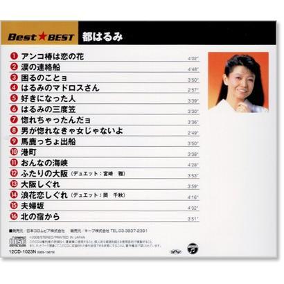 都はるみ ベスト (CD)|csc-online-store|03