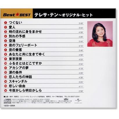 テレサ・テン オリジナル・ヒット /テレサテン (CD)|csc-online-store|03