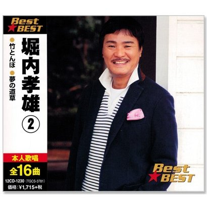 堀内孝雄 2 ベスト (CD) csc-online-store