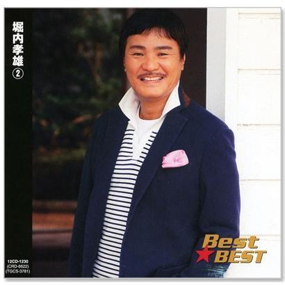 堀内孝雄 2 ベスト (CD) csc-online-store 02