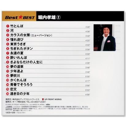 堀内孝雄 2 ベスト (CD) csc-online-store 03