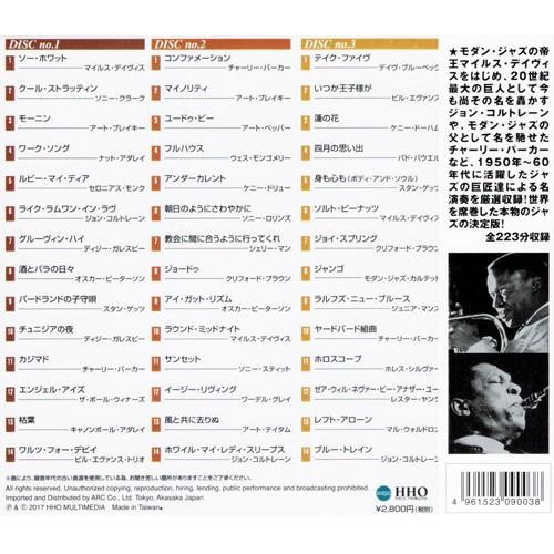 ベスト・モダン・ジャズ Moderm Jazz 3枚組 42曲入 (CD)|csc-online-store|03
