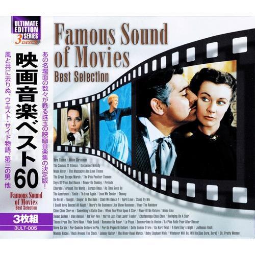 映画音楽ベスト 3枚組 60曲入 Famous Sound of Movies (CD) :3ULT005 ...