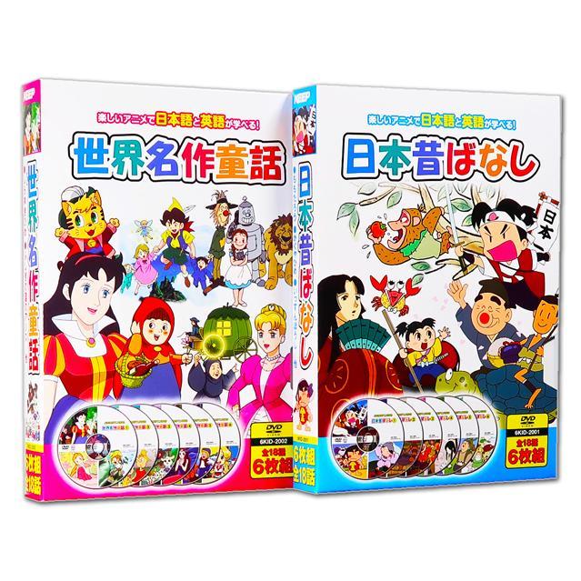日本昔ばなし・世界名作童話 全36話 名作アニメ (DVD12枚組)セット|csc-online-store