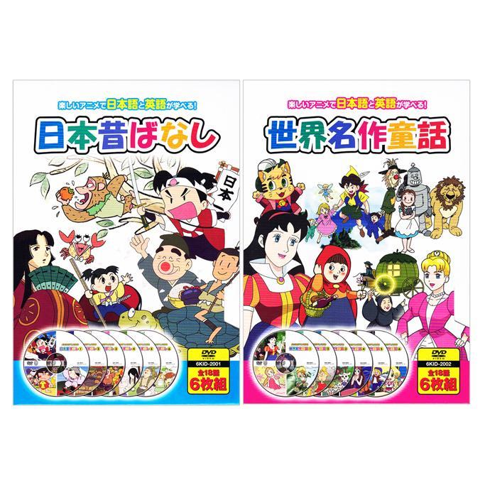 日本昔ばなし・世界名作童話 全36話 名作アニメ (DVD12枚組)セット|csc-online-store|02