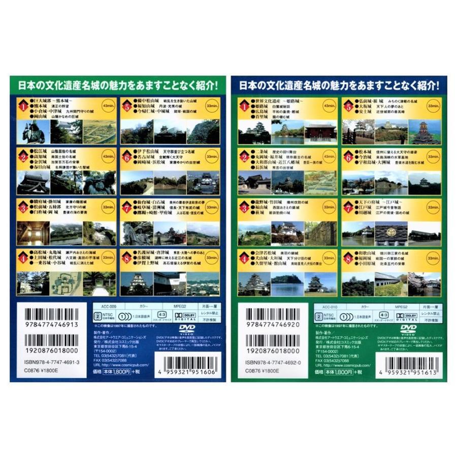 日本名城紀行 全2巻 DVD16枚組 (収納ケース付)セット csc-online-store 04