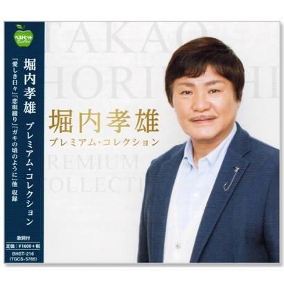 堀内孝雄 プレミアム・コレクション (CD) csc-online-store