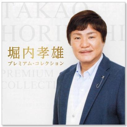 堀内孝雄 プレミアム・コレクション (CD) csc-online-store 02