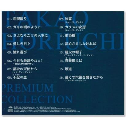 堀内孝雄 プレミアム・コレクション (CD) csc-online-store 03