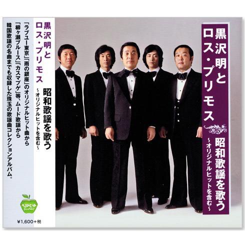 東京 大衆 歌謡 楽団 リアルタイム