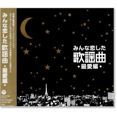 みんな恋した歌謡曲 〜最愛編〜 究極の歌謡曲ベスト・コンピレーション (CD) csc-online-store
