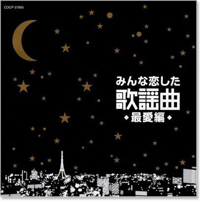 みんな恋した歌謡曲 〜最愛編〜 究極の歌謡曲ベスト・コンピレーション (CD) csc-online-store 02