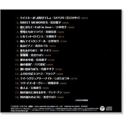 みんな恋した歌謡曲 〜最愛編〜 究極の歌謡曲ベスト・コンピレーション (CD) csc-online-store 03