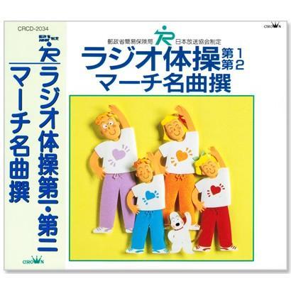 NHK ラジオ体操 第1・第2 / マーチ名曲撰【解説付】(CD) csc-online-store
