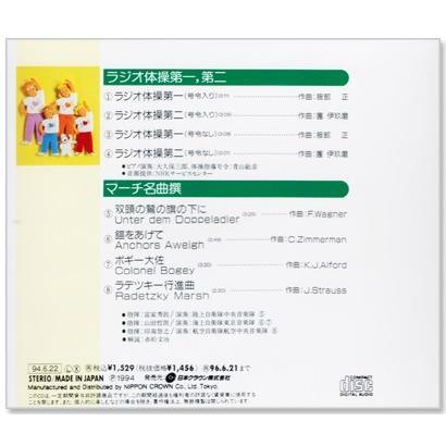 NHK ラジオ体操 第1・第2 / マーチ名曲撰【解説付】(CD) csc-online-store 03