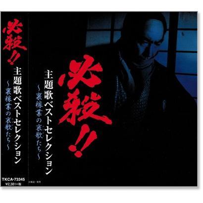 必殺!! 主題歌ベストセレクション 裏稼業の哀歌たち (CD)|csc-online-store