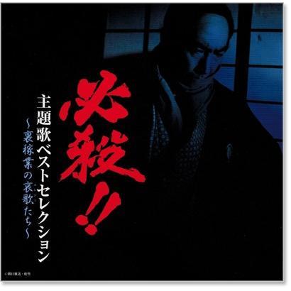 必殺!! 主題歌ベストセレクション 裏稼業の哀歌たち (CD)|csc-online-store|02