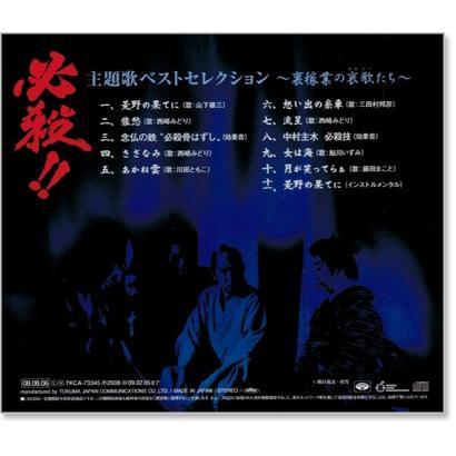 必殺!! 主題歌ベストセレクション 裏稼業の哀歌たち (CD)|csc-online-store|03