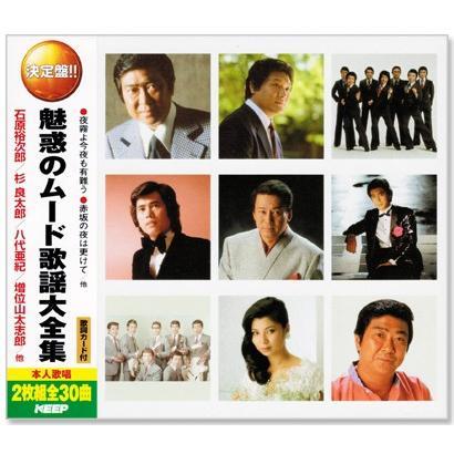 決定盤 魅惑のムード歌謡 大全集 CD2枚組 全30曲 (CD)