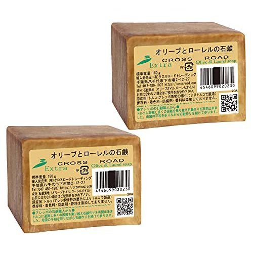 オリーブとローレルの石鹸(エキストラ)2個セット [並行輸入品] cshop-official
