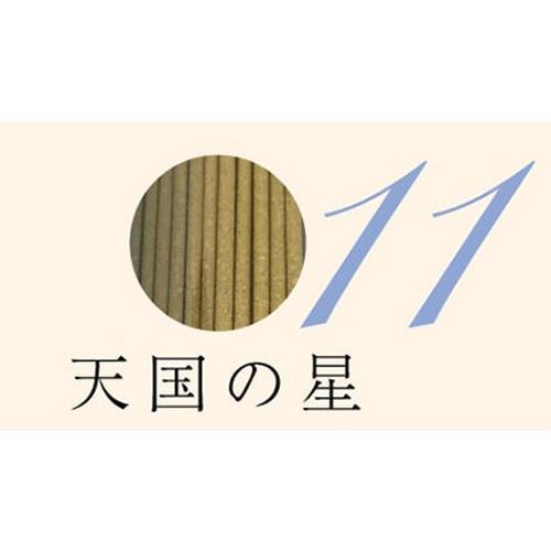 YURALI 潜在数秘術のお香 csidoabata 13