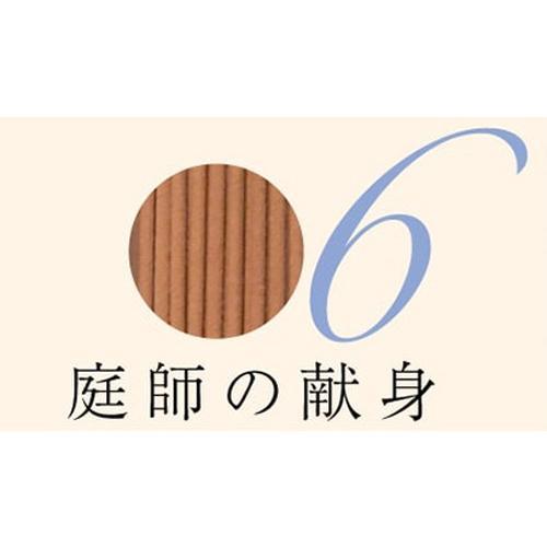YURALI 潜在数秘術のお香 csidoabata 09