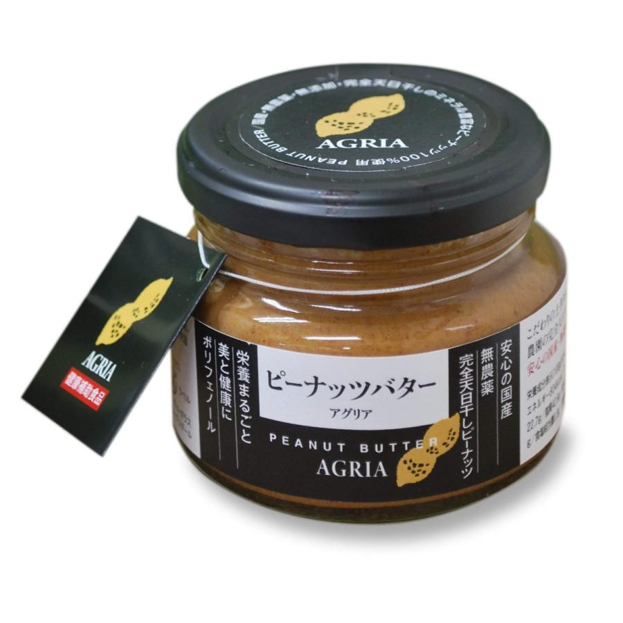 驚異のピーナッツバター アグリア 送料無料 csidoabata