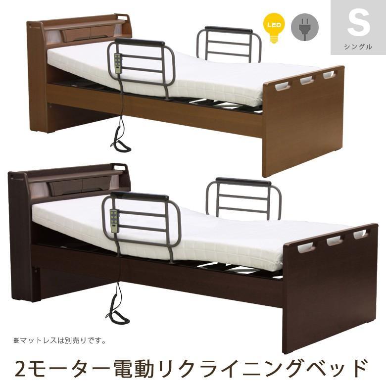 【同梱不可】 電動リクライニングベッド 2モーター 電動ベッド リクライニングベッド 介護ベッド 選べる2色 コンパクト 木製ベッド おしゃれ, ネットショップむつみ屋 0d1c04d9