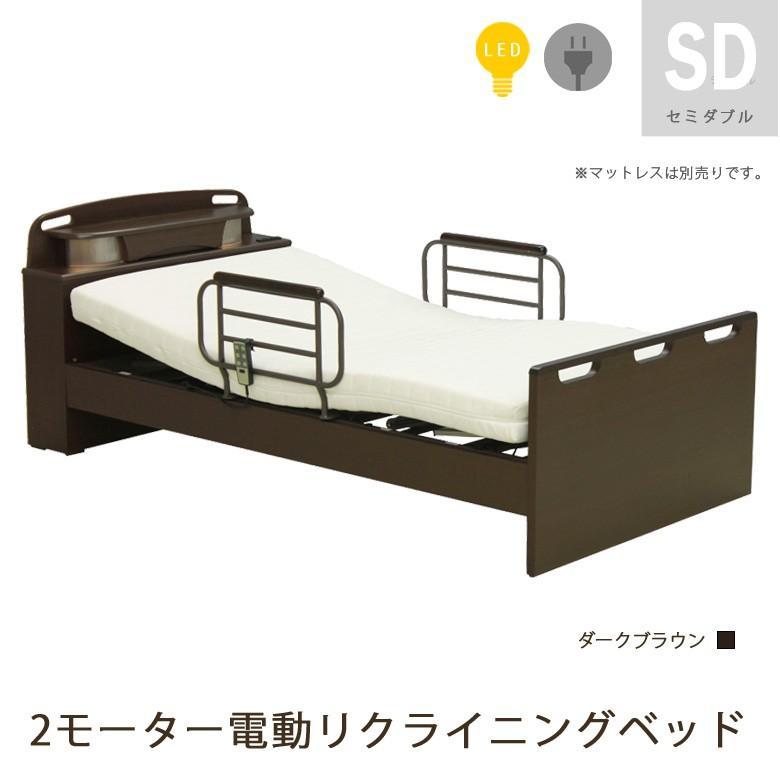 【日本未発売】 電動リクライニングベッド セミダブル 2モーター 電動ベッド リクライニングベッド 介護ベッド セミダブルベッド 木製ベッド, 最新人気 b69b5c1c
