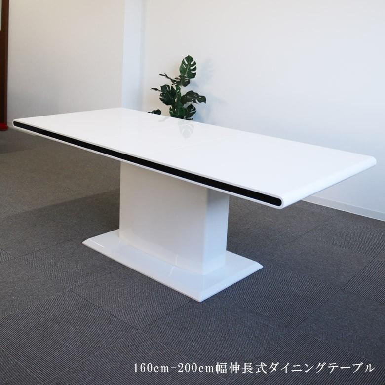 ダイニングテーブル 伸長式 ホワイト 4人用 6人用 おしゃれ 幅160cm 幅200cm 伸長テーブル テーブル 白 木製テーブル 食卓テーブル