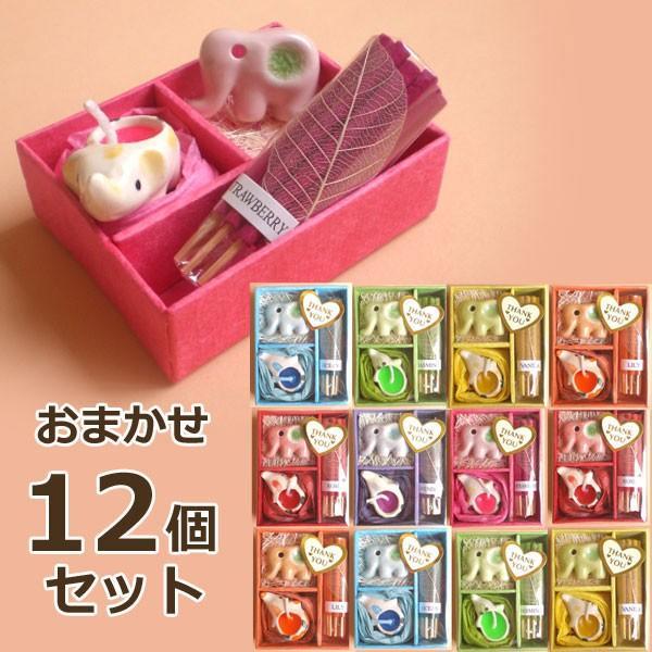 【12個セット】アロマギフトBOXお買い得パック12個入り 色と香りおまかせで届くアロマキャンドルとお香のギフトセット サンキューシール付 退職プチギフト|csselect|11
