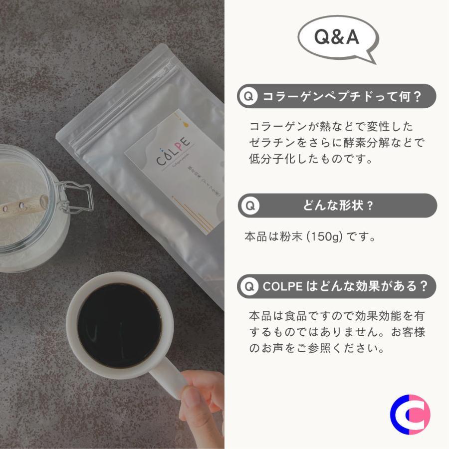 豚皮由来 コラーゲンペプチド粉末(日本生産)150g(1日5gで30日分) csstore 08