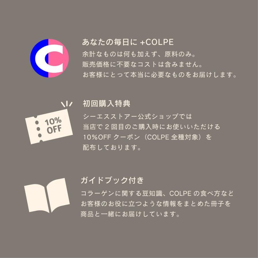 COLPE 天然海洋魚鱗由来 超低分子マリンコラーゲンペプチド粉末150g(1日5gで30日分)|csstore|11