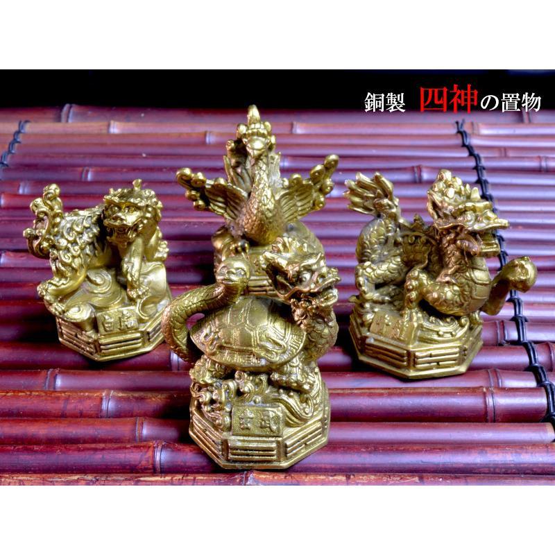 運気改善 銅製風水四神(シジン)の置物(小) 風水グッズ