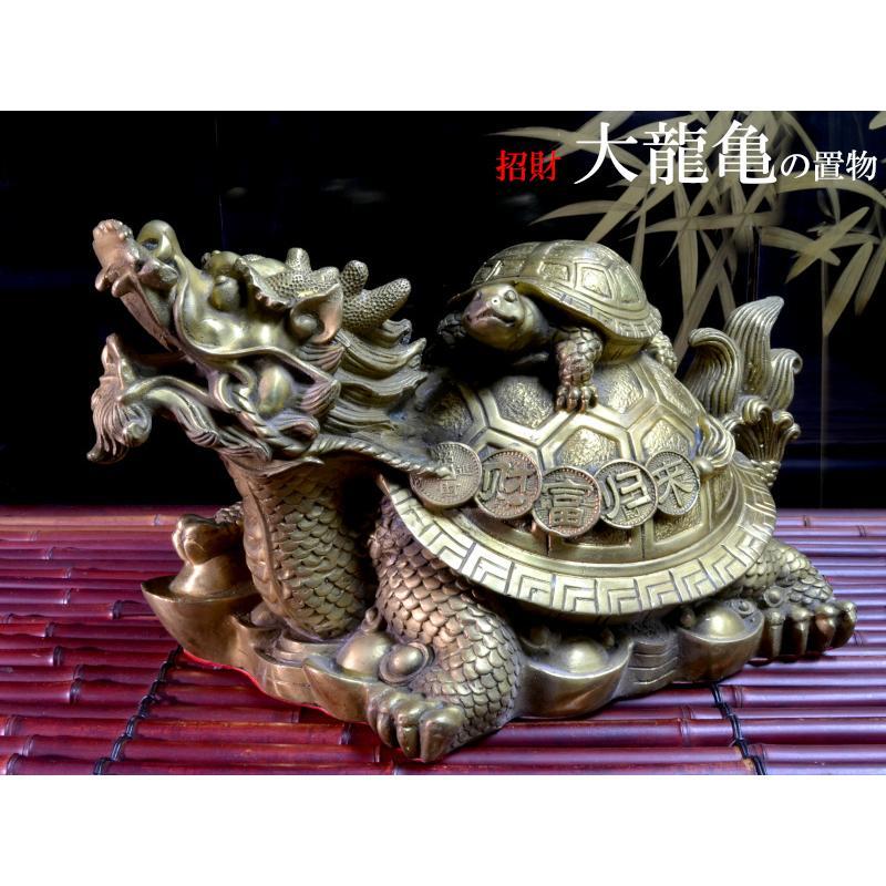 招財 銅製大龍亀(ドラゴンタートル) ロングイの置物 風水グッズ