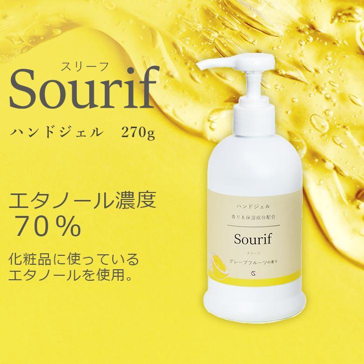 ハンドジェルセット(270g 置き型+携帯用27g) グレープフルーツの香り  保湿 ヒアルロン酸 アルコール エタノール 70% 日本製|cubic-square|02