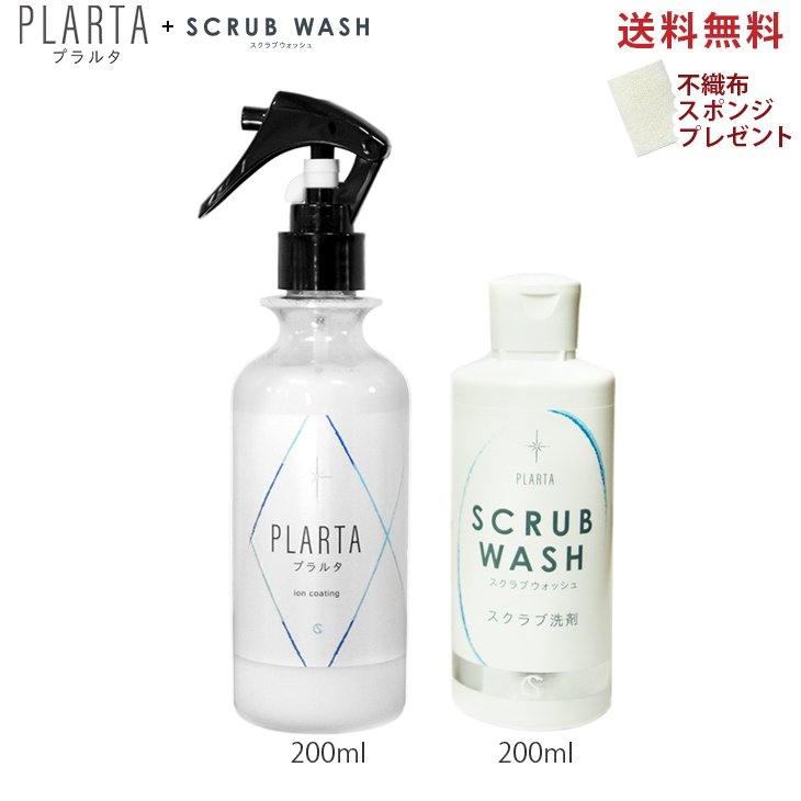 P5倍 送料無料 不織布スポンジプレゼント PLARTA200ml+SCRUBWASH200ml 掃除 セット コーティング マルチクリーナー cubic-square