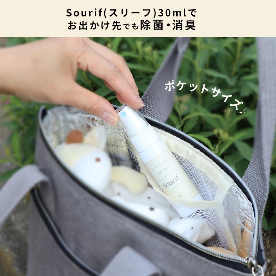 送料無料  sourif スリーフ 除菌スプレー 携帯用 30ml (2本セット) 除菌 消臭スプレー お出かけ 携帯 安定型次亜塩素酸ナトリウム cubic-square 05