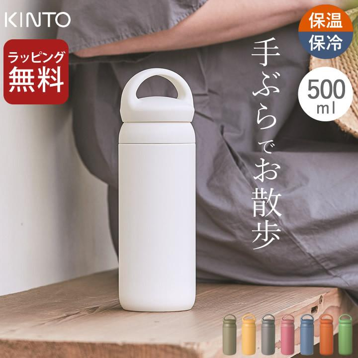 水筒 おしゃれ 500ml デイオフタンブラー 500ml KINTO キントー 保冷 マグボトル 直飲み ボトル ステンレスボトル 保温 洗いやすい クッチーナ|cucina-y