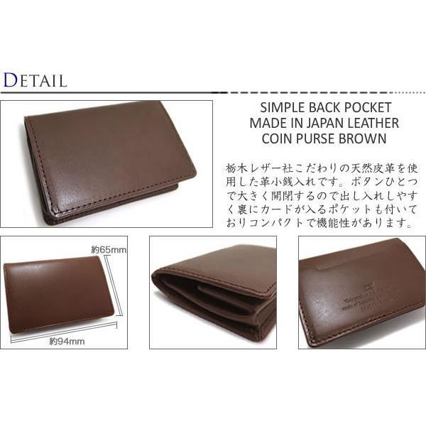 MADE IN JAPAN SERIES メイドインジャパンシリーズ シンプル バックポケット レザー 小銭入れ(ブラウン)|cufflink|02