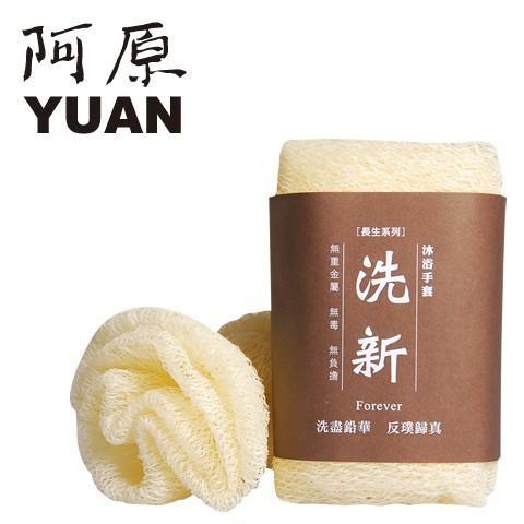 YUAN ユアン バスネットタオル 洗新沐浴手套 (阿原 ユアンソープ ボディタオル ポリエチレン)|cufflink