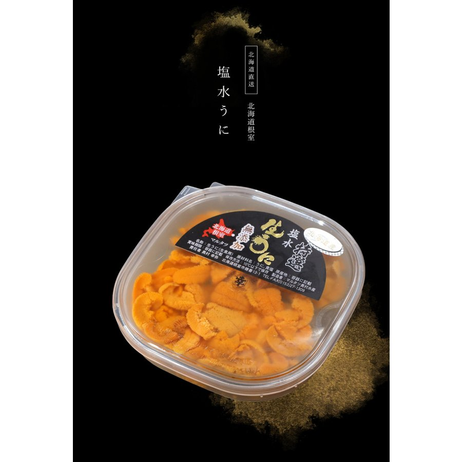 うに ウニ 塩水 パック 生 雲丹 無添加 特製 北海道 根室 冷蔵 culinary-art 03