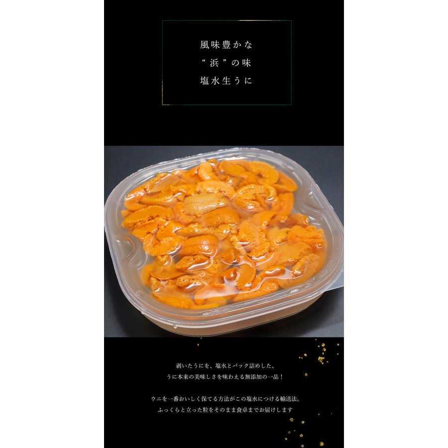 うに ウニ 塩水 パック 生 雲丹 無添加 特製 北海道 根室 冷蔵 culinary-art 04
