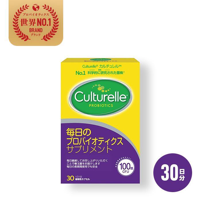 【着後レビューで+10日分プレゼント】カルチュレル プロバイオティクス LGG 乳酸菌 サプリメント 30粒 30日分 植物性カプセル culturelle【国内正規品】|culturelle
