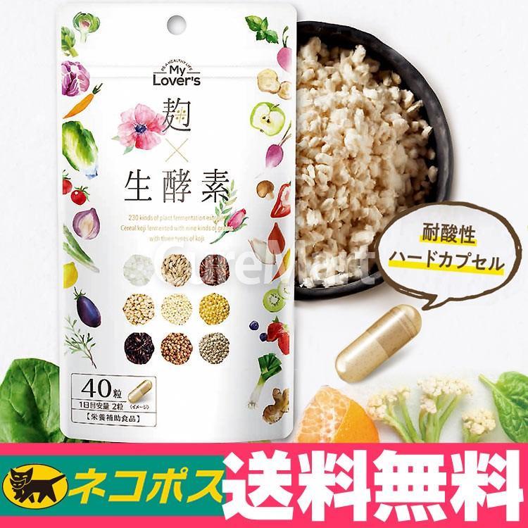 麹の生酵素口コミ