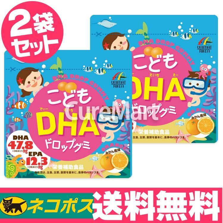 こどもDHAドロップグミ [みかん味] ◆2袋セット【ネコポス 送料無料 】dha サプリ 子供 肝油 グミ ユニマットリケン 青魚DHA セール hawks202110|curemart